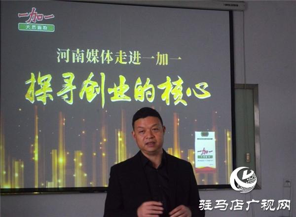 河南媒体走进一加一 探寻天然面粉创业的核心