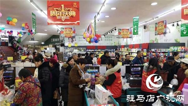 驻马店市多乐多超市开业一周年低价狂欢庆典惠动全城