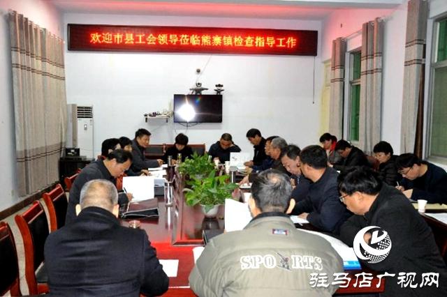 驻马店市总工会调研组到正阳县调研指导工作