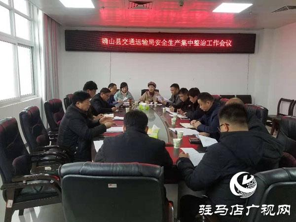 确山县交通运输局召开全县交通运输系统安全生产集中整治工作会议