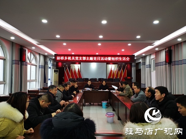 正阳县彭桥乡机关党支部举行主题党日活动暨组织生活会