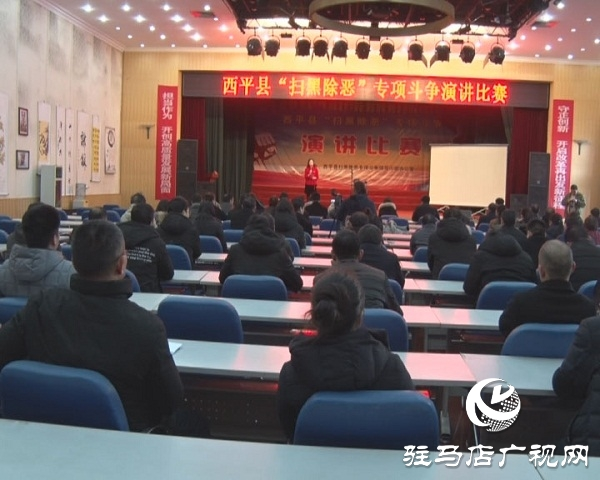 西平县举办扫黑除恶专项斗争主题演讲比赛