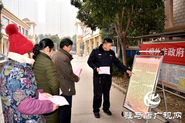 平舆县开展《中华人民共和国境外非政府组织境内活动管理法》宣传活动