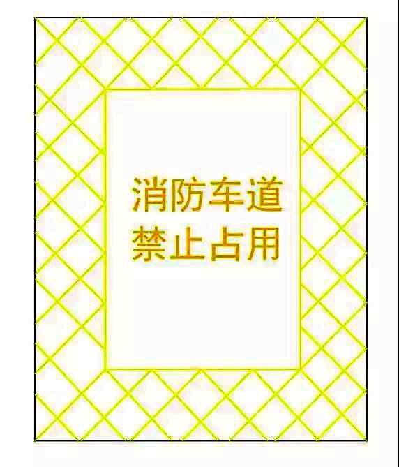 河南省防火安全委员会关于规范和加强消防车通道管理工作的通告