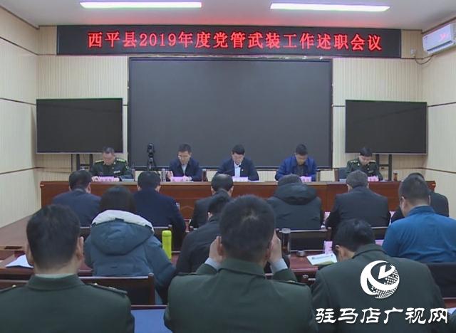 西平县召开党管武装工作述职会议