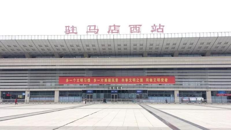最新!驻马店西站、驻马店站将新增35趟列车!开往北京、广州、深圳...