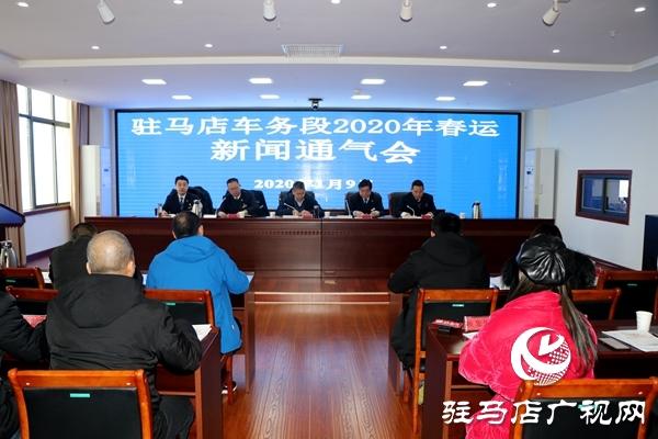 2020年春运1月10日开始首开驻马店西到深圳北广州南高铁