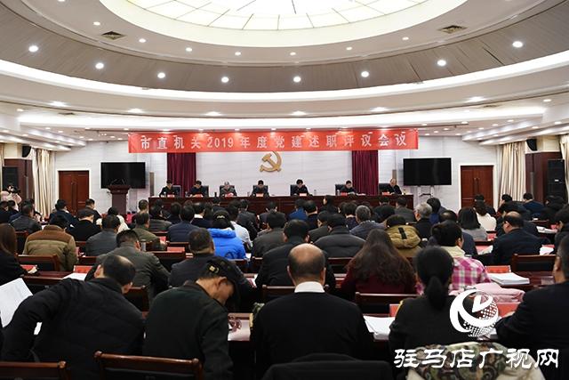 驻马店市召开市直机关2019年度党建述职评议会议