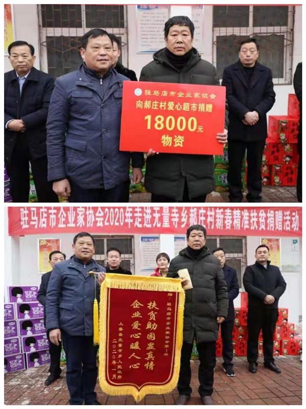 驻马店市企业家协会2020年走进上蔡县郝庄村举行精准脱贫爱心超市捐赠仪式