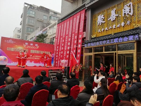 天中义工扶贫产业首家直营店开始运营