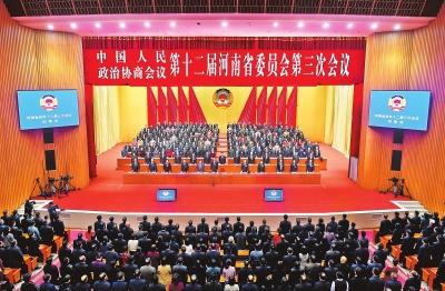河南省政协十二届三次会议胜利闭幕