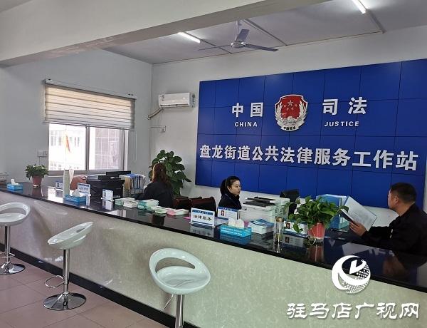 """确山县盘龙司法所荣获""""河南省五星规范化司法所""""称号"""