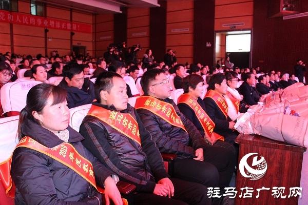 驻马店市教育局新春团拜会暨教育人物颁奖典礼举行