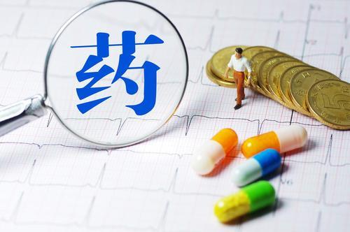 又一批降价药谈妥!涉及32个品种,有药品降价超90%