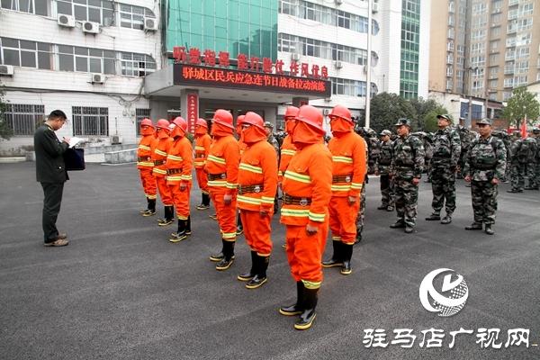 驿城区民兵应急连举行节日战备拉动演练活动