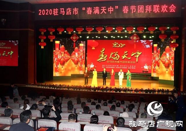 驻马店市举行2020年春节团拜联欢会
