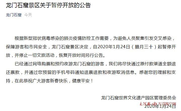 受疫情影响,我省文化场馆及部分景区暂时关闭,多地新春活动取消