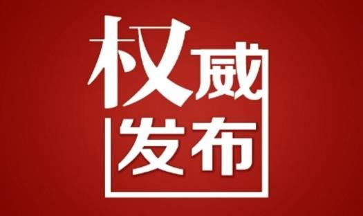 驻马店市卫健体委发布1月26日疫情信息报告!