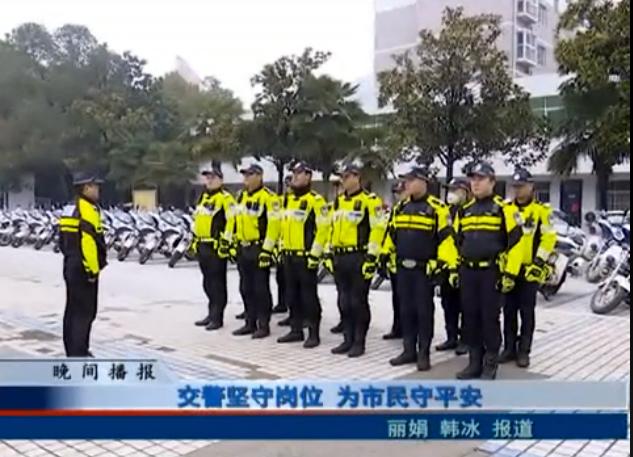 【新春走基层】交警坚守岗位 为市民守平安