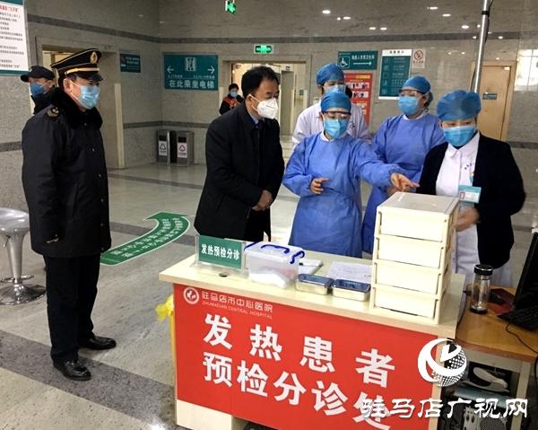 驻马店市卫生计生监督局对重点场所新型冠状病毒疫情防控工作进行督导