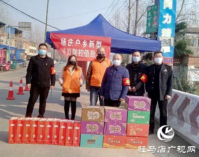 新蔡县杨庄户乡:爱心捐赠助力疫情防控