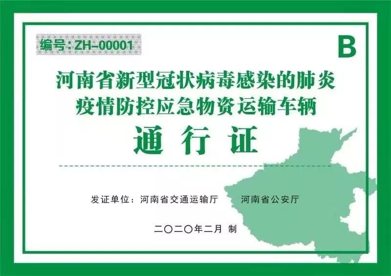 河南省新型冠状病毒感染的肺炎 疫情防控指挥部 关于办理使用应急运输通行证工作的通告 通告第1号