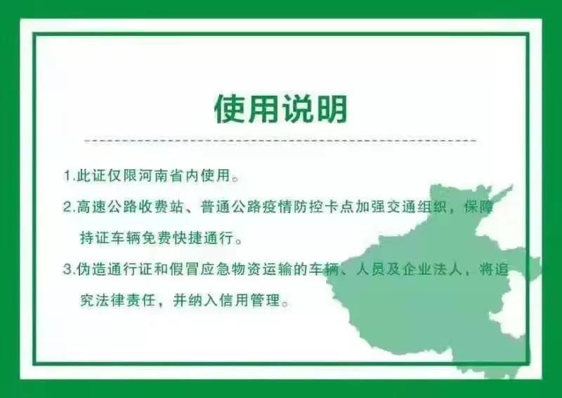 河南省新型冠状病毒感染的肺炎疫情防控指挥部关于切实保障疫情防控应急物资及人员运输车辆顺畅通行的通知豫疫情防指〔2020〕1号