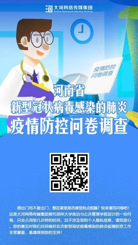河南省新型冠状病毒感染的肺炎疫情防控问卷调查