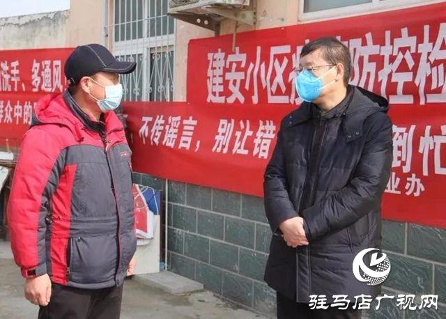 02上蔡县委书记胡建辉深入城乡暗访疫情防控工作.jpg