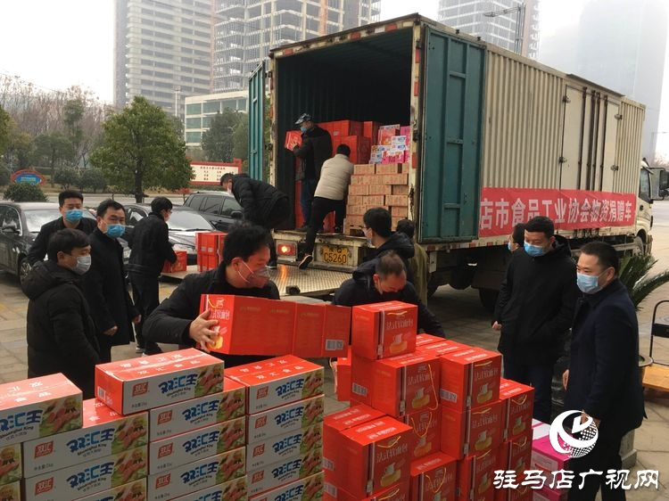 驻马店市食品工业协会捐赠价值10万元物资慰问疫情防控一线工作人员