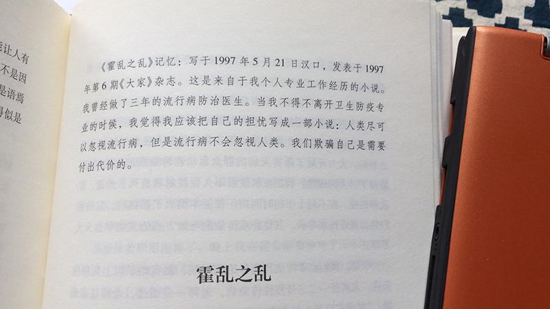 做过流行病防治医生的武汉作家池莉给提了6条防疫建议