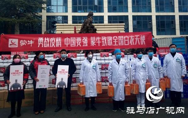 驻马店华通源联合蒙牛集团向6家医疗机构捐赠价值100多万元物资