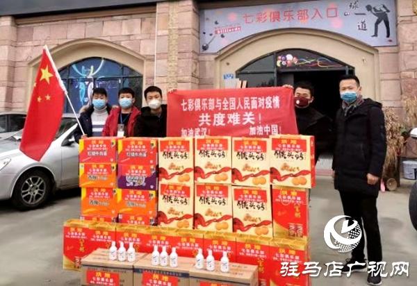 驻马店市七彩俱乐部200余瓶酒精消毒液及物品捐给小区业主