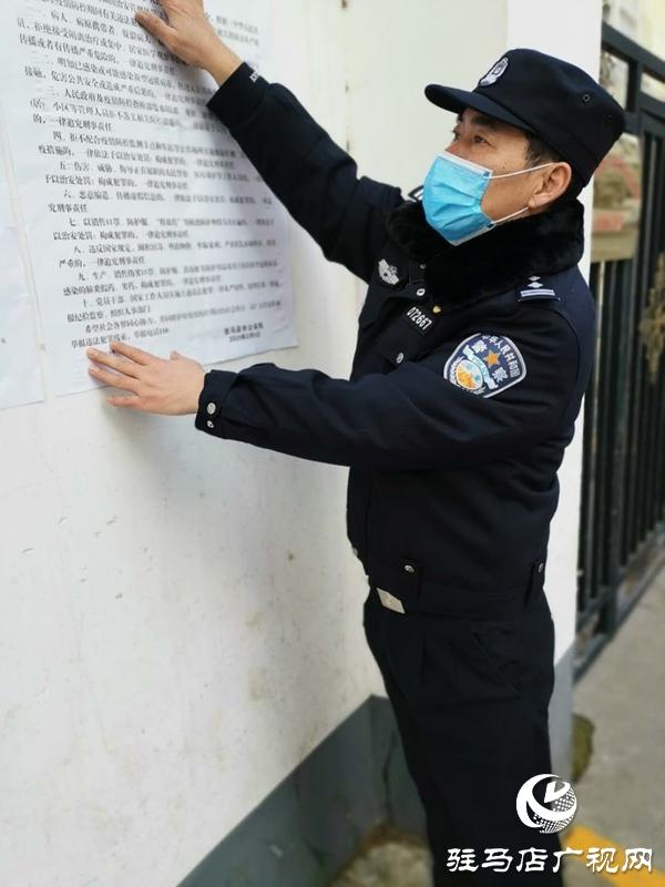 驻马店市公安局西园分局:隔离病毒 不隔离爱