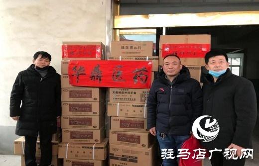 """河南华鼎医药有限公司捐赠万元爱心物资助力一线民警抗""""疫""""防控"""