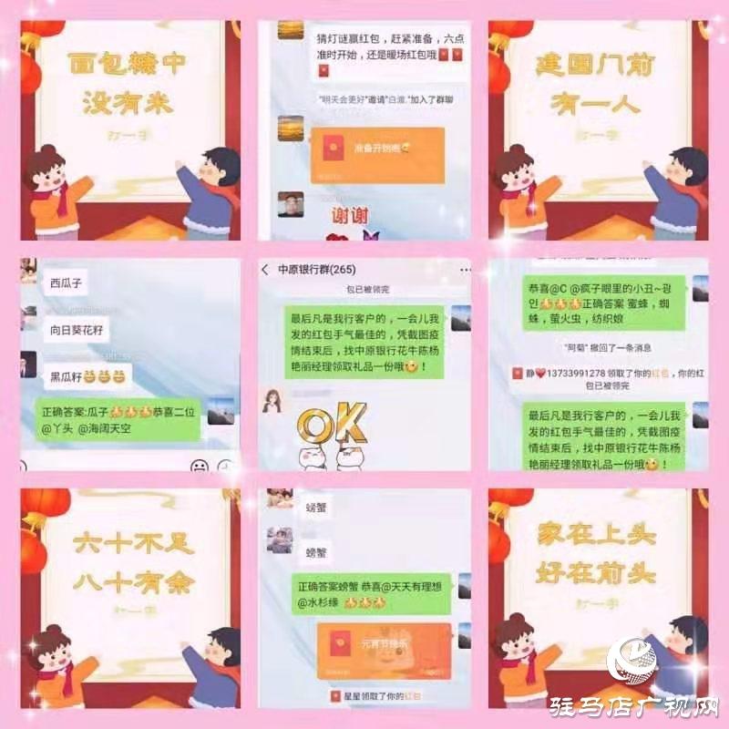 中原银行驻马店分行防疫期间通过线上化方式开展元宵节活动
