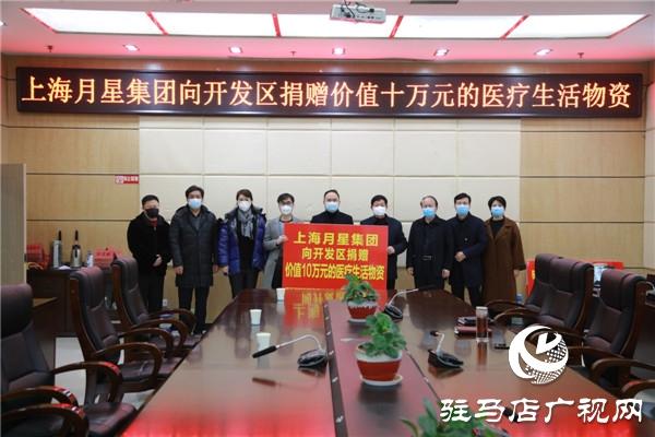 上海月星集团向开发区捐赠价值十万元的医疗生活物资