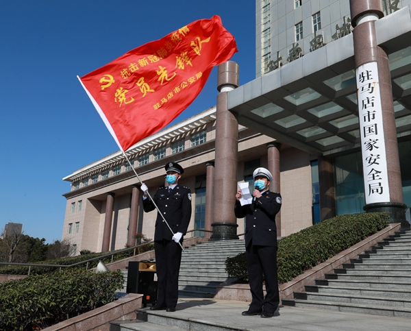 驻马店市公安局举行抗击疫情党员先锋队誓师大会
