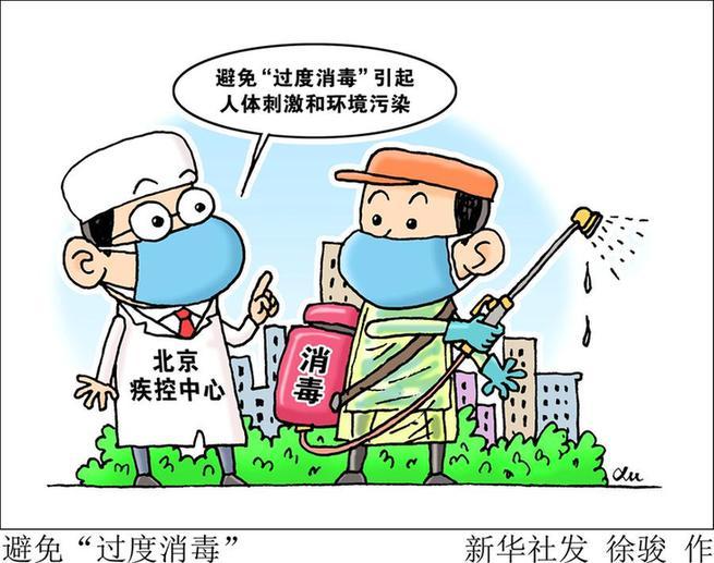 """北京疾控中心:避免""""过度消毒""""引起人体刺激和环境污染"""