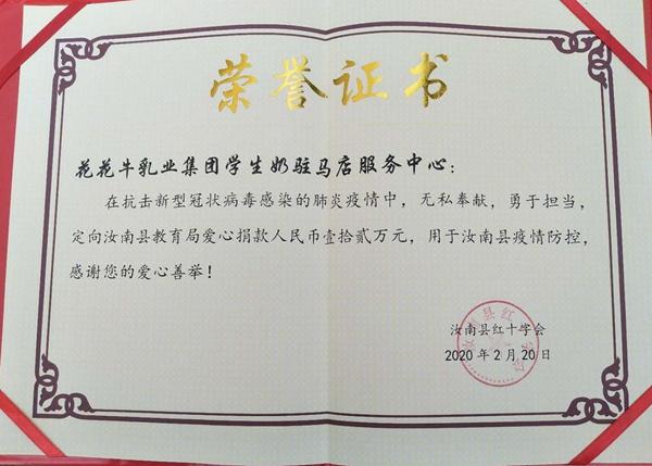 花花牛乳业集团向汝南县教育局捐助12万元用于抗疫