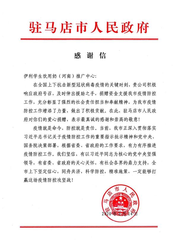 """伊利、蒙牛学生奶再向汝南县教育局捐资抗""""疫"""""""
