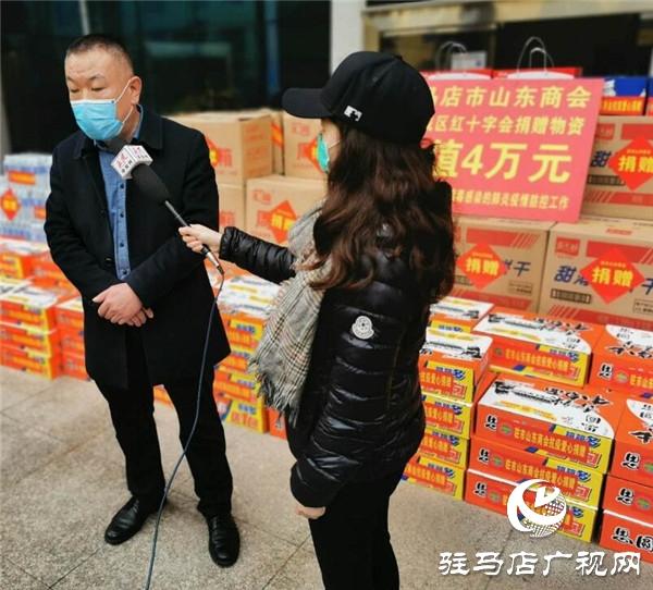 驻马店市山东商会捐赠了价值4万元的物资用于驿城区疫情防控