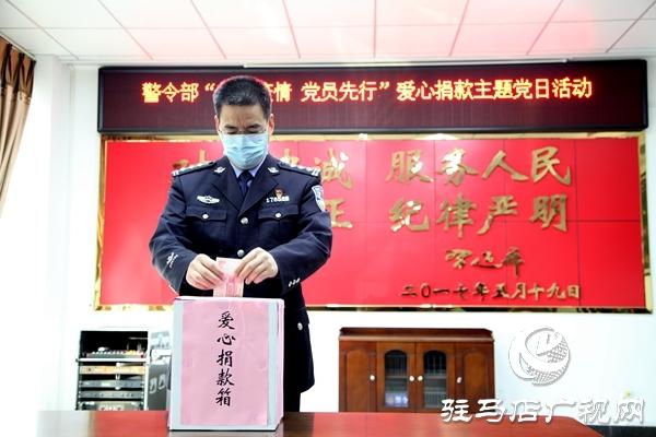 遂平县公安局400余名党员干部为疫情防控工作捐款