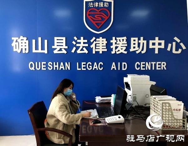 确山县司法局:防疫服务两不误 法律援助解民忧