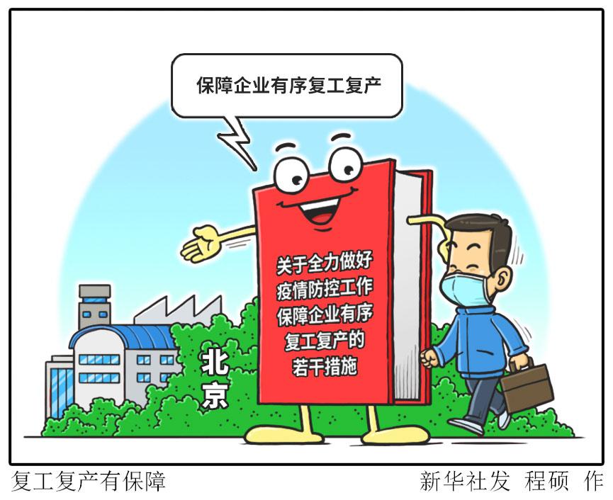 北京发布复工复产10条政策 允许快递、外卖进社区无接触配送