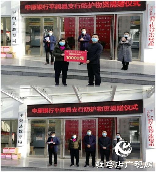 中原银行平舆支行将2500只医用外科口罩捐赠给县教育局