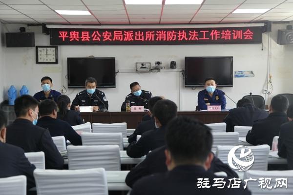 平舆县公安局召开公安派出所消防执法工作培训会