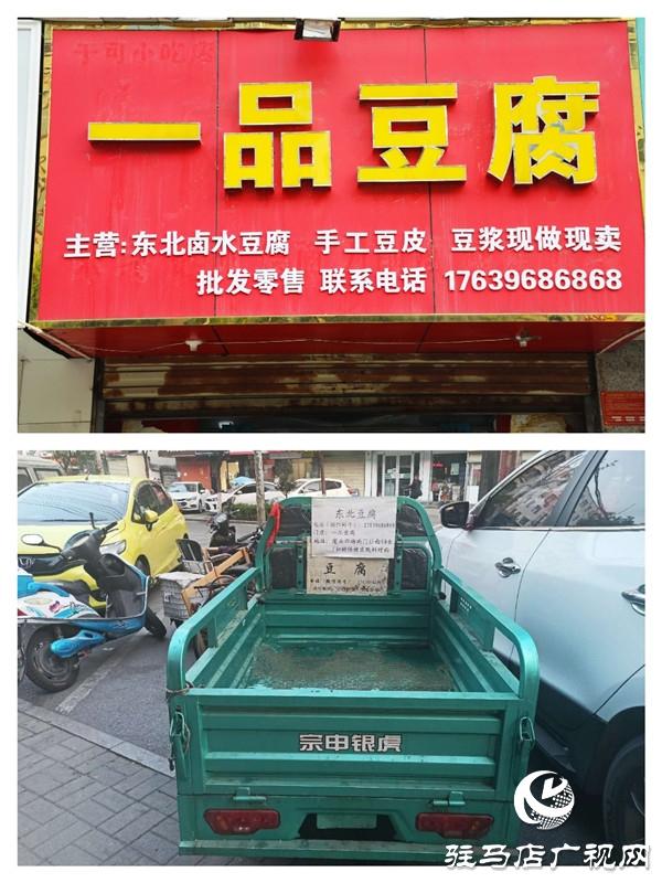 驻马店市驿城区炯炯一品豆腐店:正宗东北卤水豆腐给你的不止是怀念的味道