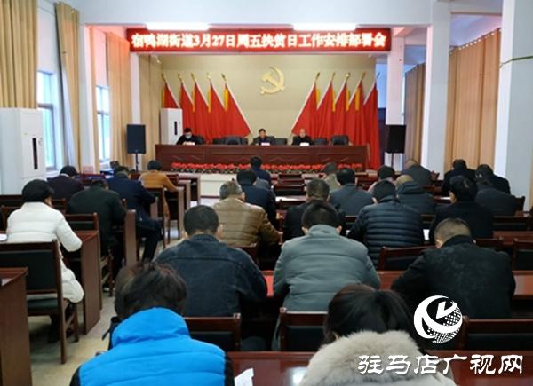汝南县宿鸭湖街道开展周五扶贫日工作安排部署会