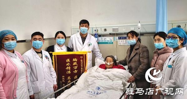 驻马店市中医院医护人员齐心救治 九旬病危老人转危为安